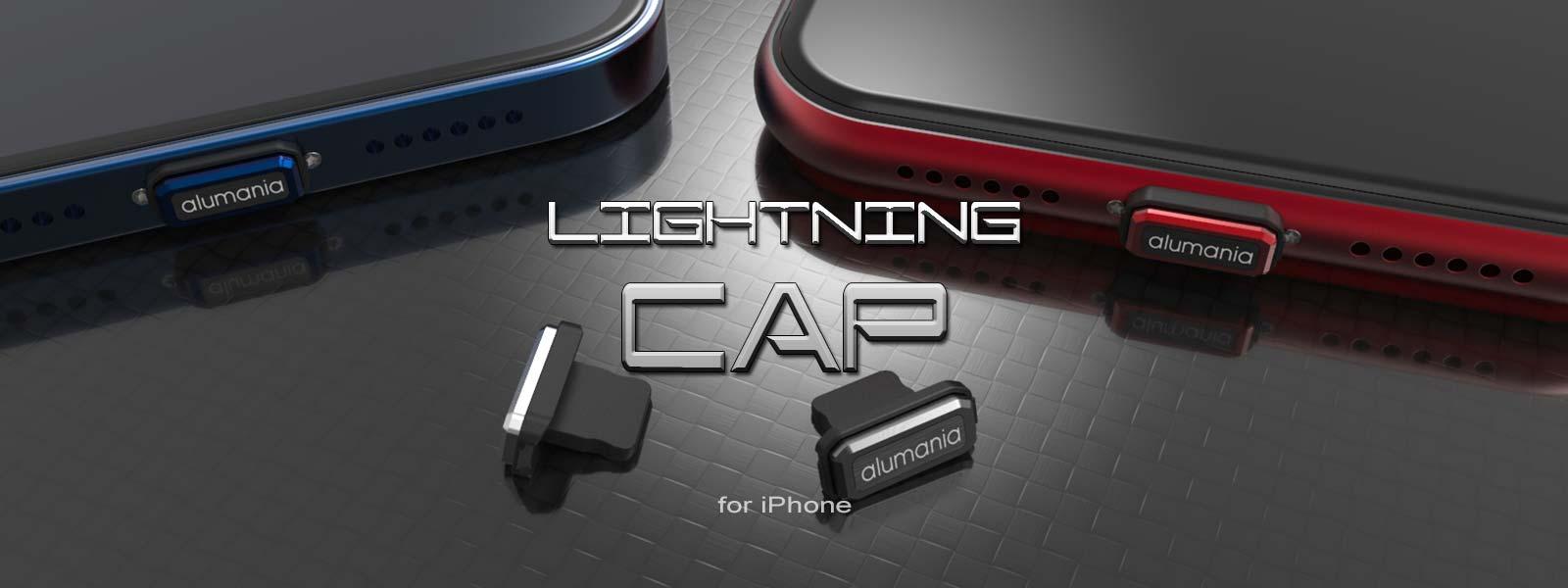 アイフォン用ライトニングキャップ