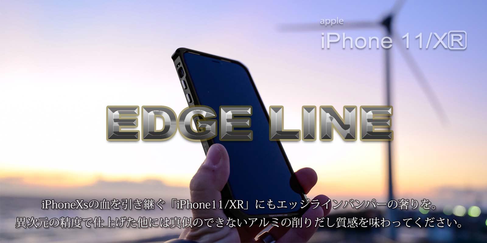 エッジラインiphone11のストアスライドバナー