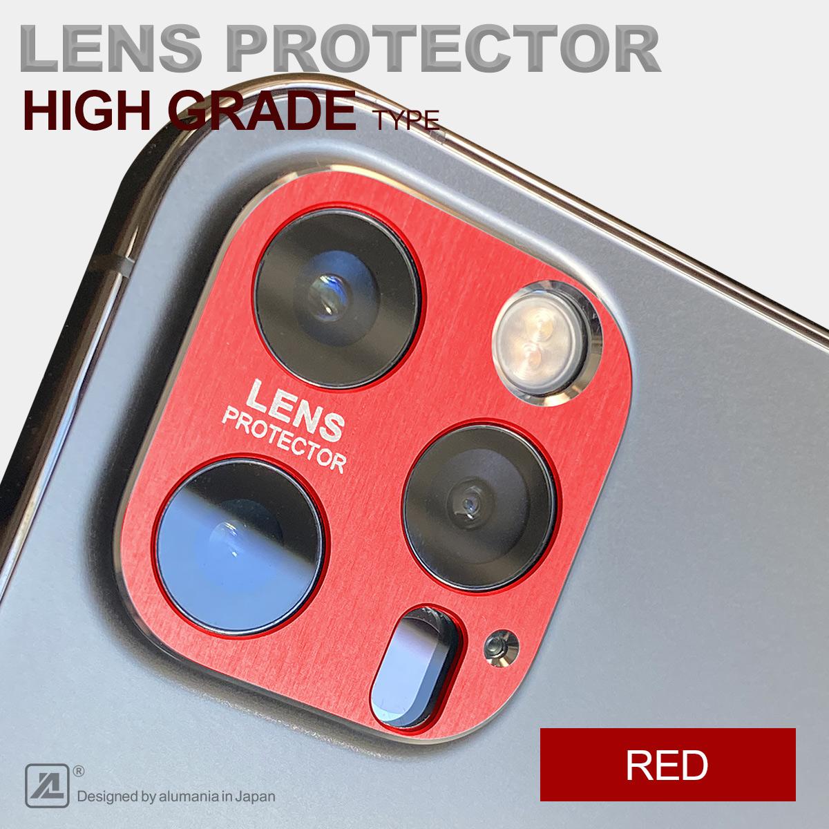 iPhone12ProレンズプロテクターHGのレッド